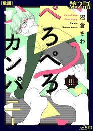 ぺろぺろカンパニー 第2話【単話】 漫画