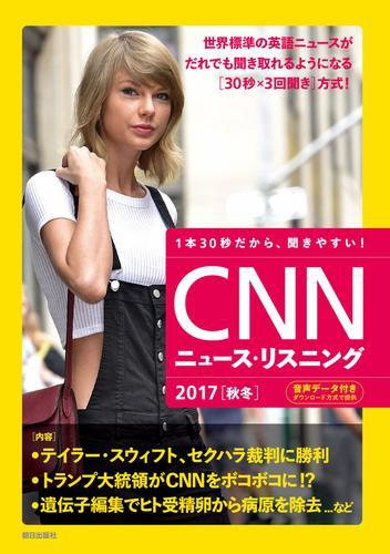 [音声データ付き]CNNニュース・リスニング 2017[秋冬] 漫画