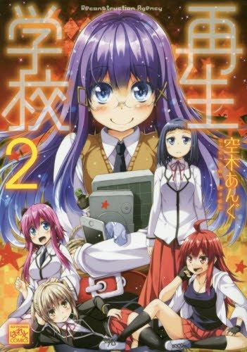 再生学校 (1-2巻 最新刊)