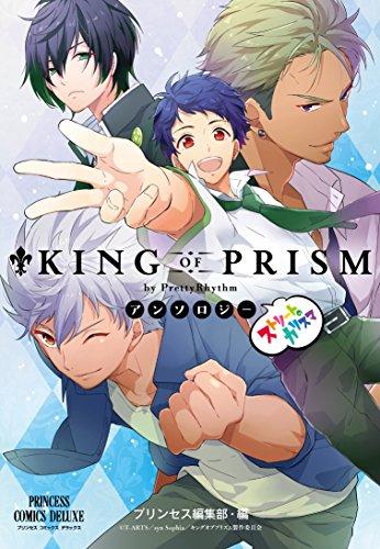 「KING OF PRISM byPrettyRhythm」アンソロジー ストリートのカリスマ 漫画