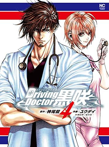 ドライビングドクター Driving Doctor 黒咲 (1-4巻 全巻) 漫画