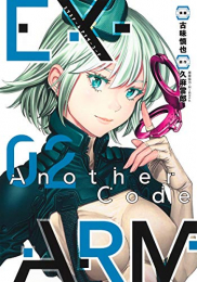 EX-ARM Another Code エクスアーム アナザーコード (1-2巻 全巻)