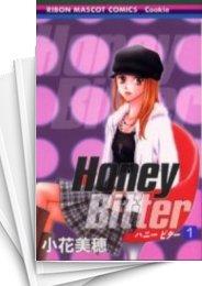 【中古】HoneyBitter (1-13巻) 漫画