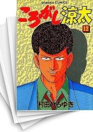 【中古】ころがし涼太 (1-29巻) 漫画