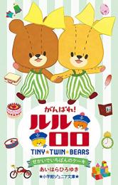 【児童書】がんばれ!ルルロロ (全2冊)