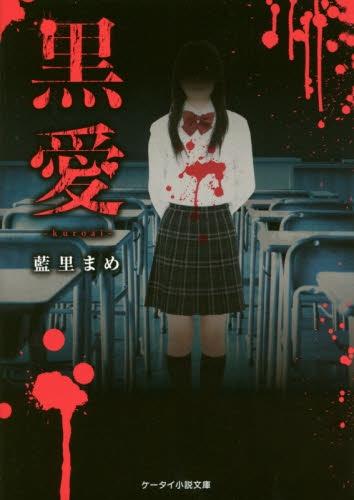 【ライトノベル】黒愛-kuroai-(全 漫画