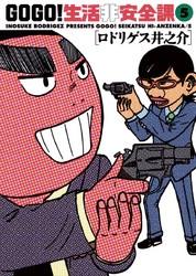 GO GO!生活非安全課 5 冊セット全巻 漫画