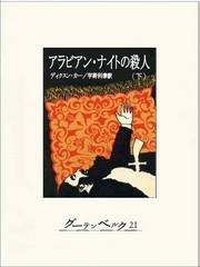 アラビアンナイトの殺人 2 冊セット最新刊まで 漫画