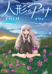 人形のアサ【単話】 3 冊セット最新刊まで 漫画