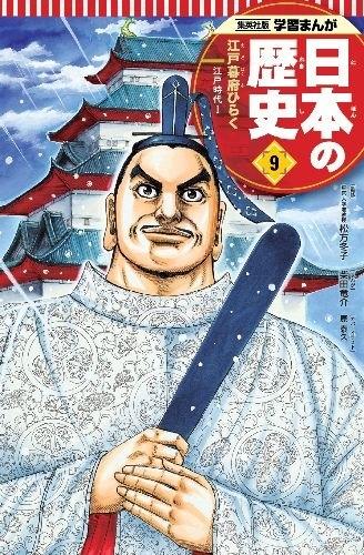 学習まんが 日本の歴史 9 江戸幕府ひらく 漫画