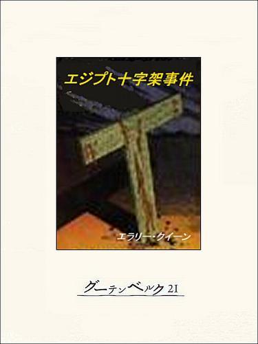 エジプト十字架事件 漫画