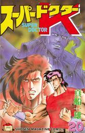 スーパードクターK(20) 漫画