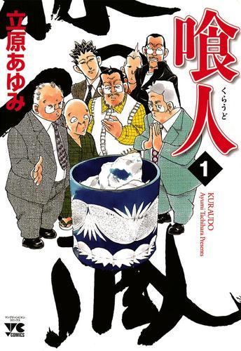 喰人(くらうど)  漫画