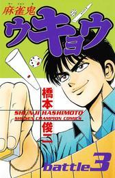 麻雀鬼ウキョウ battle3 漫画