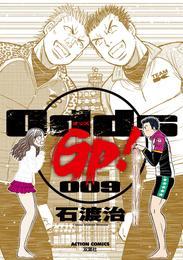 Odds GP! 9巻 漫画