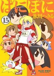 ぱにぽに15巻 漫画