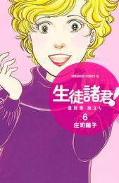 生徒諸君! 最終章・旅立ち(6) 漫画