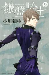 銀盤騎士(9) 漫画