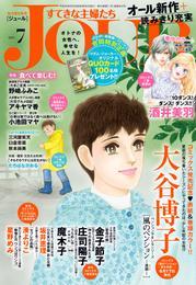 JOURすてきな主婦たち 2017年7月号[雑誌] 漫画