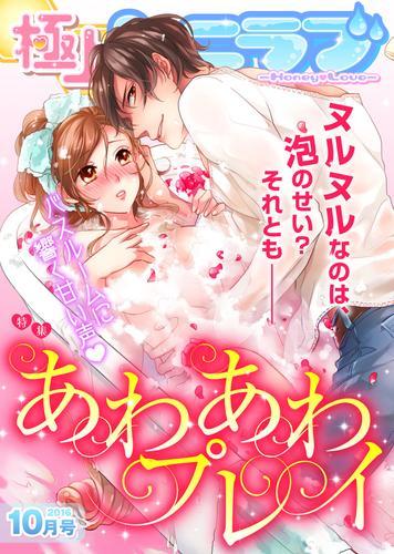 極上ハニラブ 2016年10月号【あわあわプレイ】 漫画