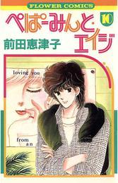ぺぱーみんと・エイジ(10) 漫画