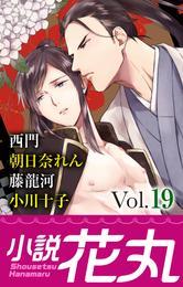 小説花丸 Vol.19 漫画