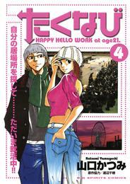 たくなび(4) 漫画