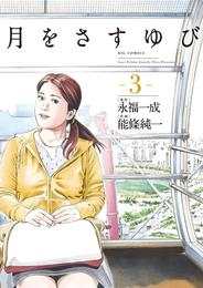 月をさすゆび(3) 漫画