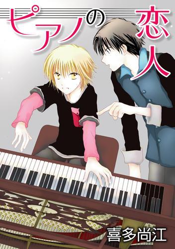 花丸漫画 ピアノの恋人 第4話 漫画