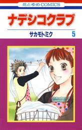 ナデシコクラブ 5巻 漫画