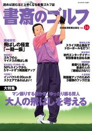 書斎のゴルフ VOL.14 読めば読むほど上手くなる教養ゴルフ誌 漫画