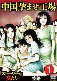 中国孕ませ工場(分冊版)中国孕ませ工場 【第1話】