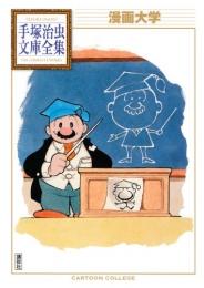 漫画大学 -手塚治虫文庫全集- (1巻 全巻)