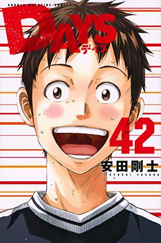 【入荷予約】DAYS (1-28巻 最新刊)【9月中旬より発送予定】 漫画