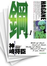 【中古】鋼〜HAGANE〜 (1-16巻 全巻) 漫画