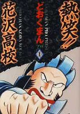 熱笑!!花沢高校 (1-18巻 全巻) 漫画
