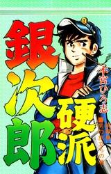 硬派銀次郎 9 冊セット全巻 漫画
