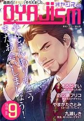 月刊オヤジズム 漫画