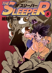 THE SLEEPER 5 冊セット全巻 漫画