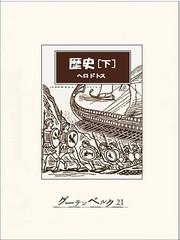 歴史 2 冊セット最新刊まで 漫画