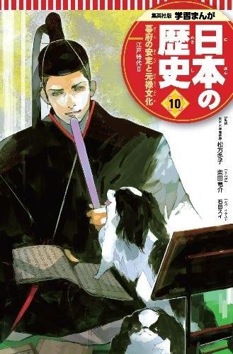 学習まんが 日本の歴史 10 幕府の安定と元禄文化 漫画