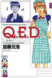 Q.E.D.―証明終了―(18) 漫画