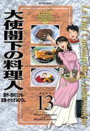 大使閣下の料理人(13) 漫画