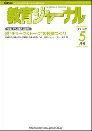 教育ジャーナル2013年5月号Lite版(第1特集) 漫画