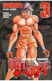 範馬刃牙(3) 漫画