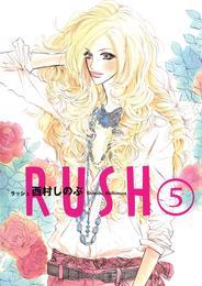 RUSH 5 冊セット 全巻