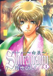 鬼外カルテ(6) Shiranami~白浪~(1) 漫画