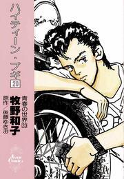 ハイティーン・ブギ(20) 漫画