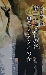 えびす亭百人物語 第二十六番目の客 黒いネクタイの女 漫画