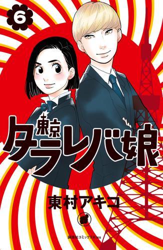 東京タラレバ娘 漫画